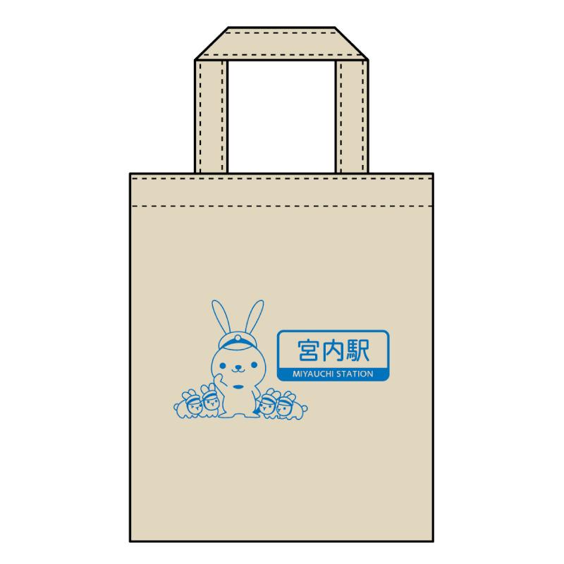 不織布エコバッグ(ベージュ)宮内駅バージョンイメージ
