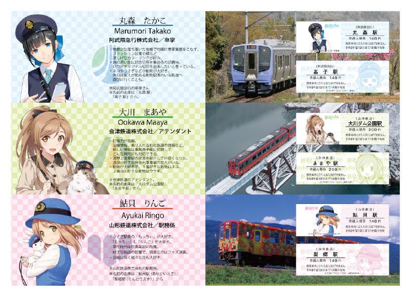 合同企画 「鉄道むすめ」記念入場券ー山形鉄道イメージ2