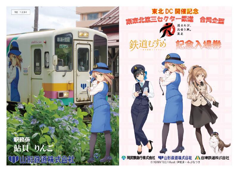 合同企画 「鉄道むすめ」記念入場券ー山形鉄道イメージ