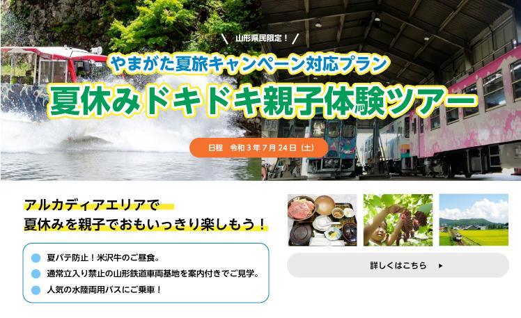 夏休みドキドキ親子体験ツアー