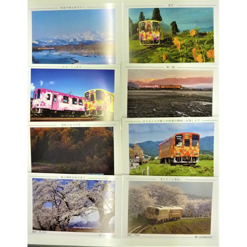 ラッピング列車ポストカードセット(8枚入)フォルダ付イメージ